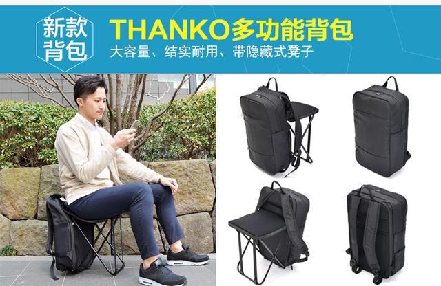 适合经常出差、户外的多功能背包,Thanko新品带隐藏式设计凳子